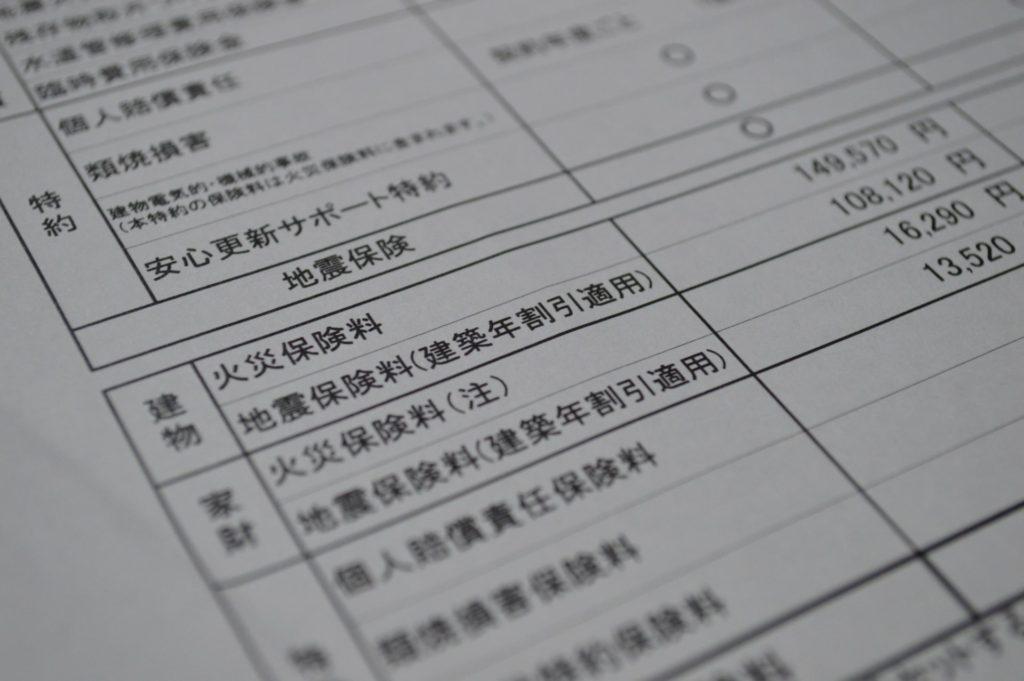 火災保険【火災保険の基礎知識】