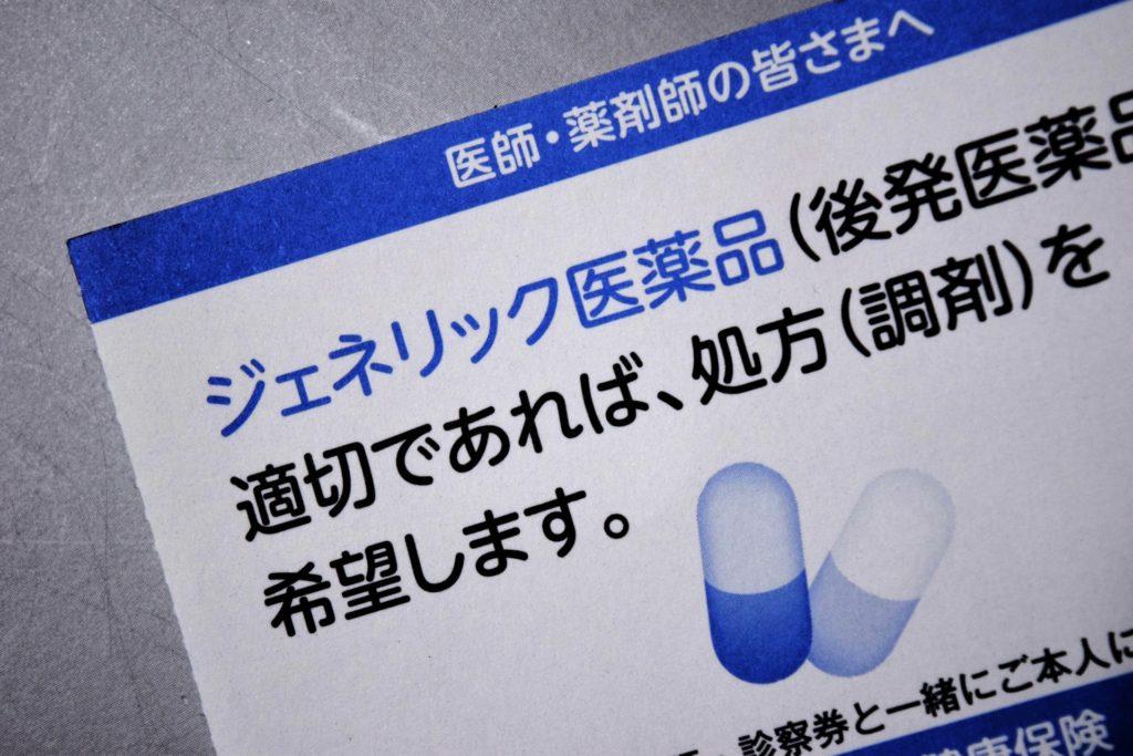 【がん保険】治験薬やジェネリックで治療費を抑える